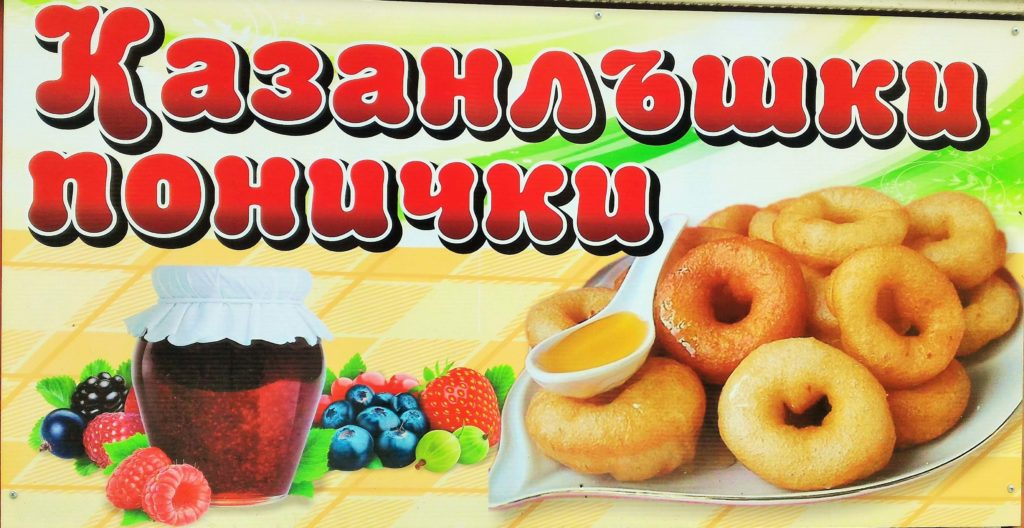 The Kazanlak doughnut is a small doughnuts, typical for the Rose Valley Region
